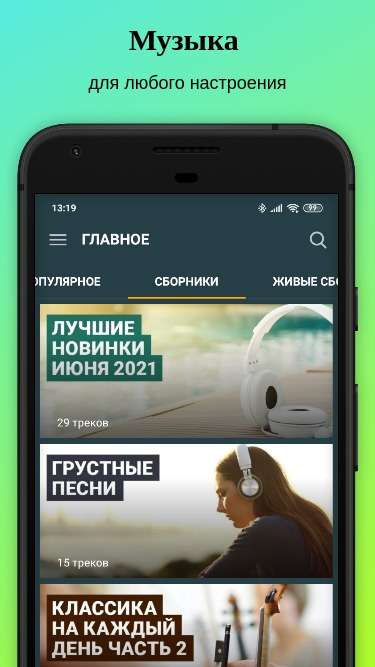 Zaycev.Net for Android