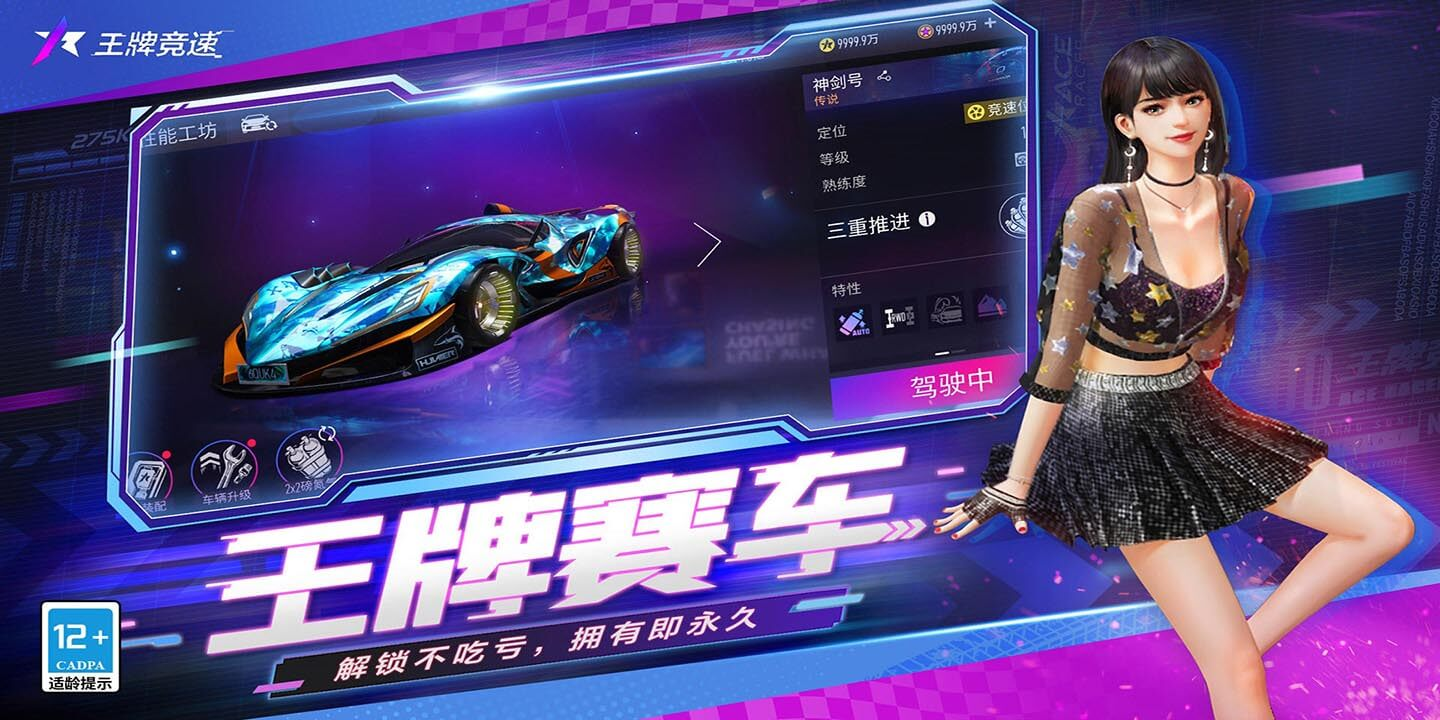 Ace Racer for Android